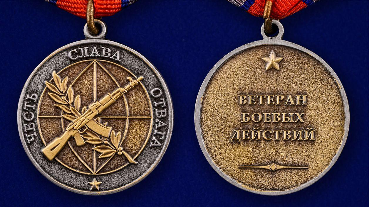 Медаль Ветерану боевых действий в нарядном футляре из бархатистого флока - аверс и реверс