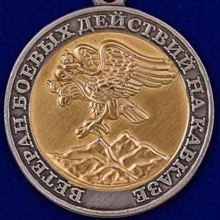 Купить медаль Ветерану боевых действий на Кавказе в наградном футляре из бордового флока