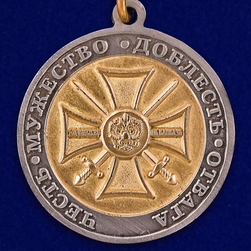 Медаль Ветерану боевых действий на Кавказе в наградном футляре из бордового флока - купить с доставкойё