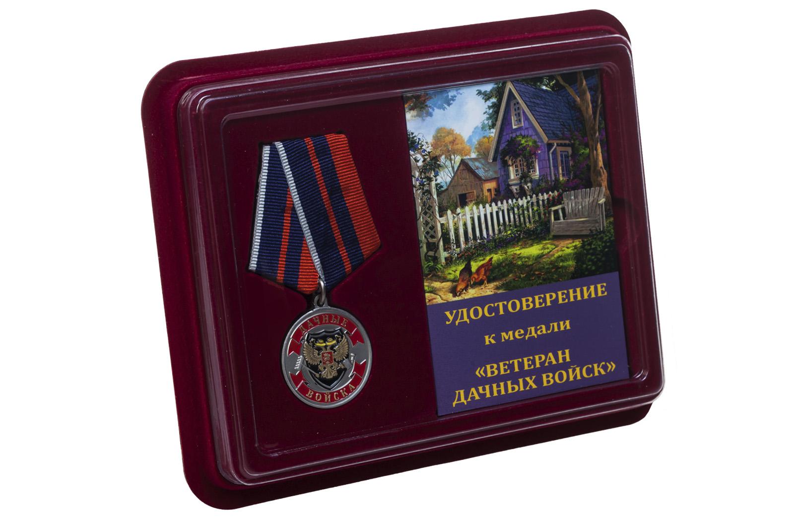 Медаль Ветерану Дачных войск купить с доставкой