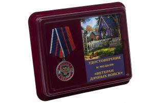 Медаль Ветерану Дачных войск - в футляре с удостоверением