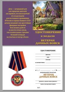 Удостоверение к медали Ветерану Дачных войск