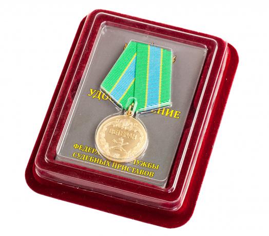 Медаль Ветерану ФССП в нарядном бархатистом футляре из флока