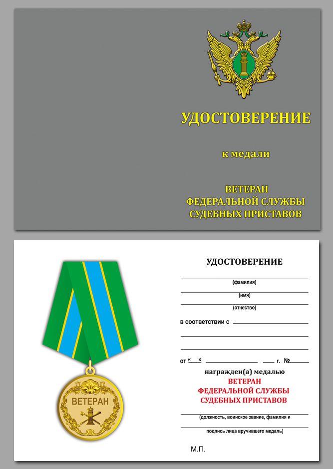 Удостоверение к медали Ветерану ФССП в нарядном бархатистом футляре из флока