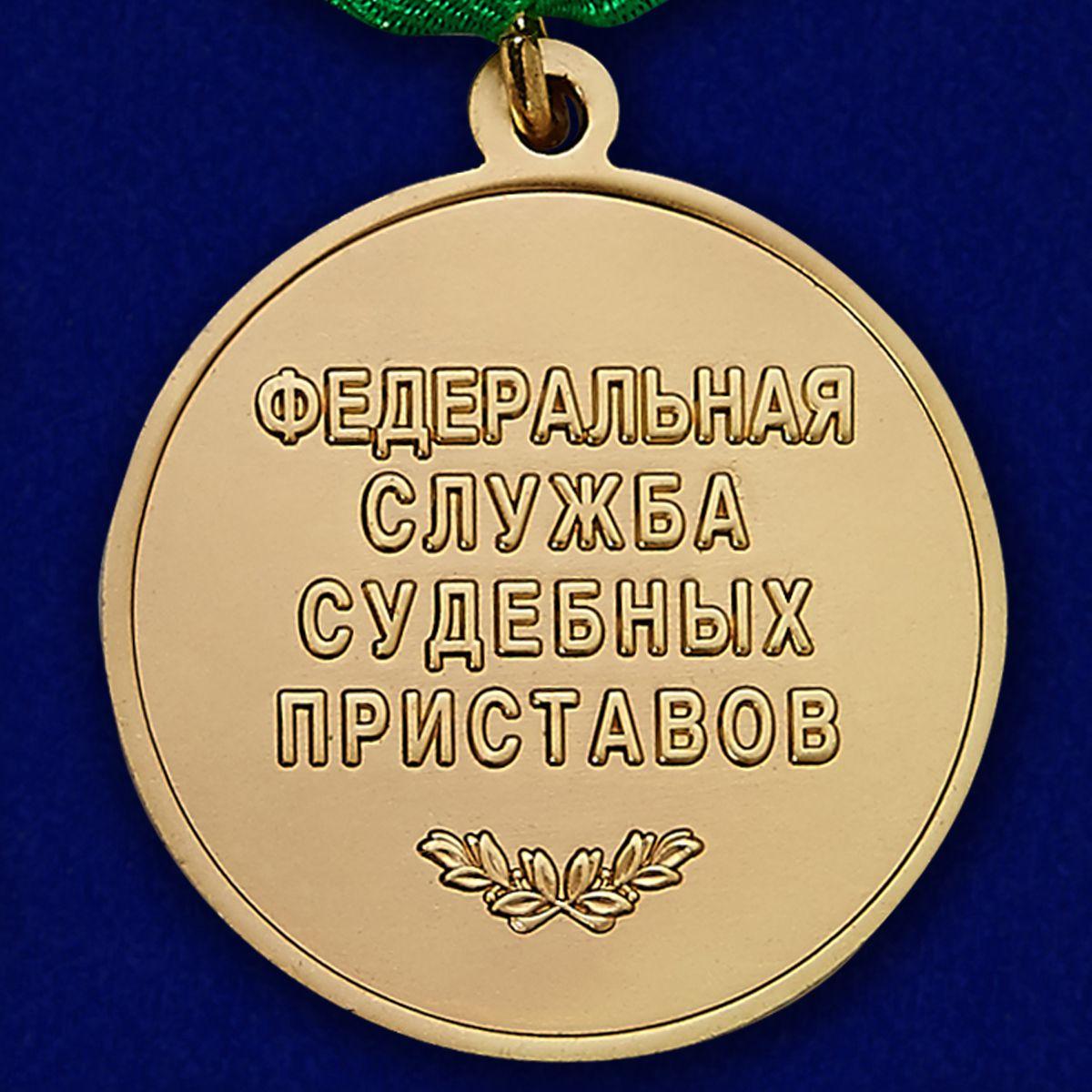 Медаль Ветерану ФССП в нарядном бархатистом футляре из флока - купить с доставкой