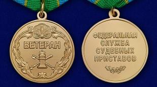 Медаль Ветерану ФССП в нарядном бархатистом футляре из флока - аверс и реверс