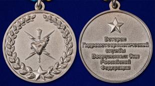 Медаль Ветерану Гидрометеорологической службы ВС РФ - аверс и реверс