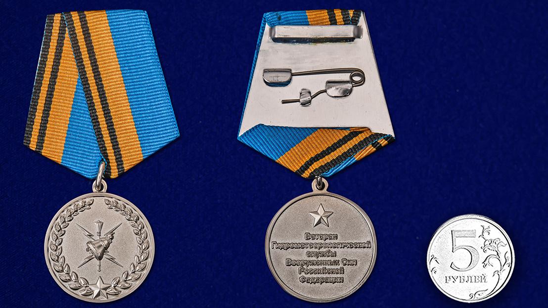 Заказать медаль Ветерану Гидрометеорологической службы ВС РФ в эффектном футляре