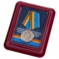 Медаль Ветерану Гидрометеорологической службы ВС РФ в эффектном футляре