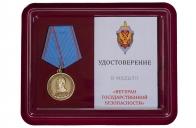 Медаль Ветерану Государственной безопасности