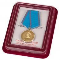 """Медаль """"Ветерану Государственной безопасности"""" в наградном футляре"""
