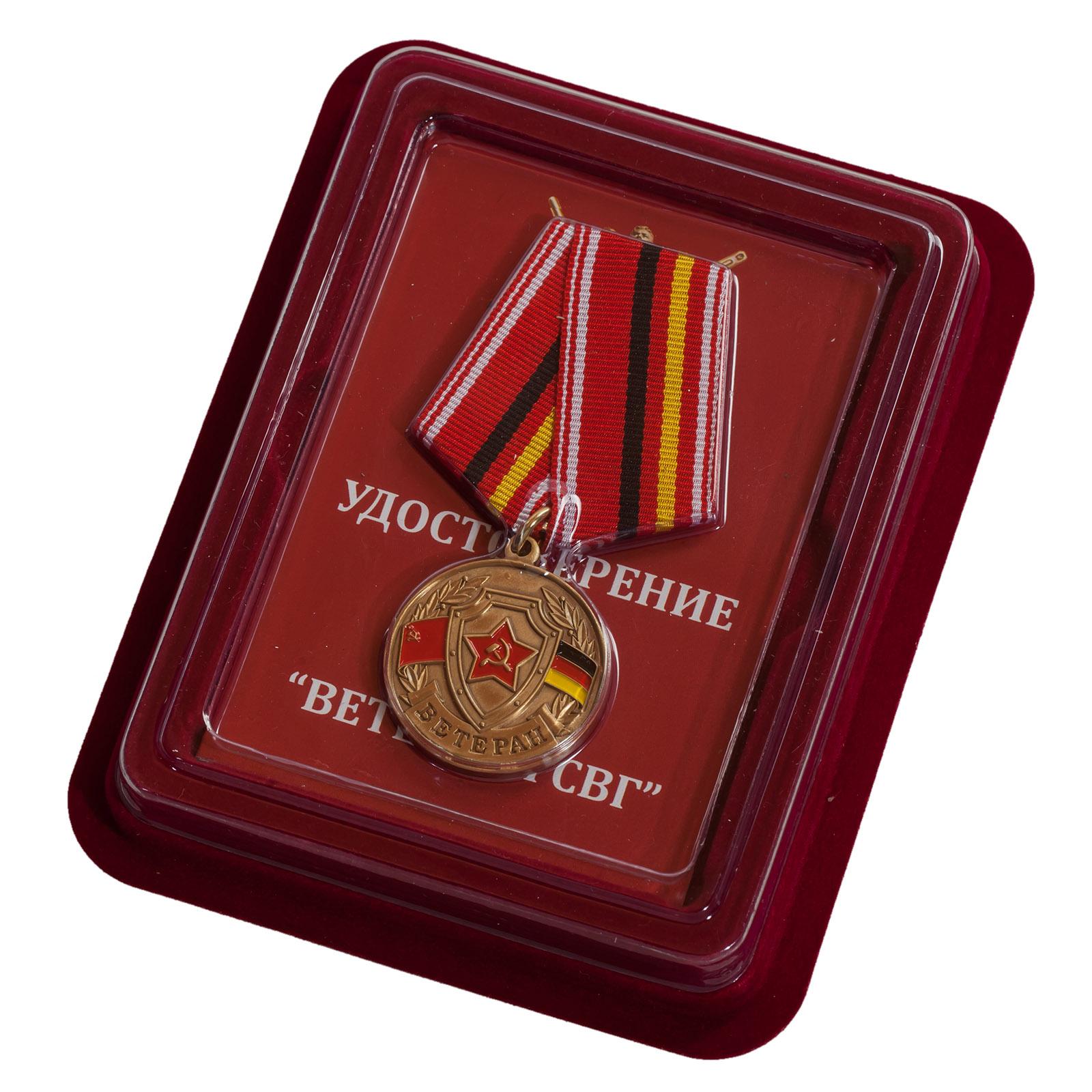 Продажа медалей ГСВГ на сайте Военпро – скидка 50%