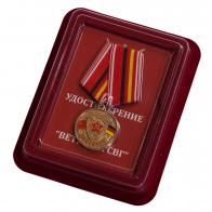 """Медаль """"Ветеран ГСВГ"""" в бордовом футляре из флока"""