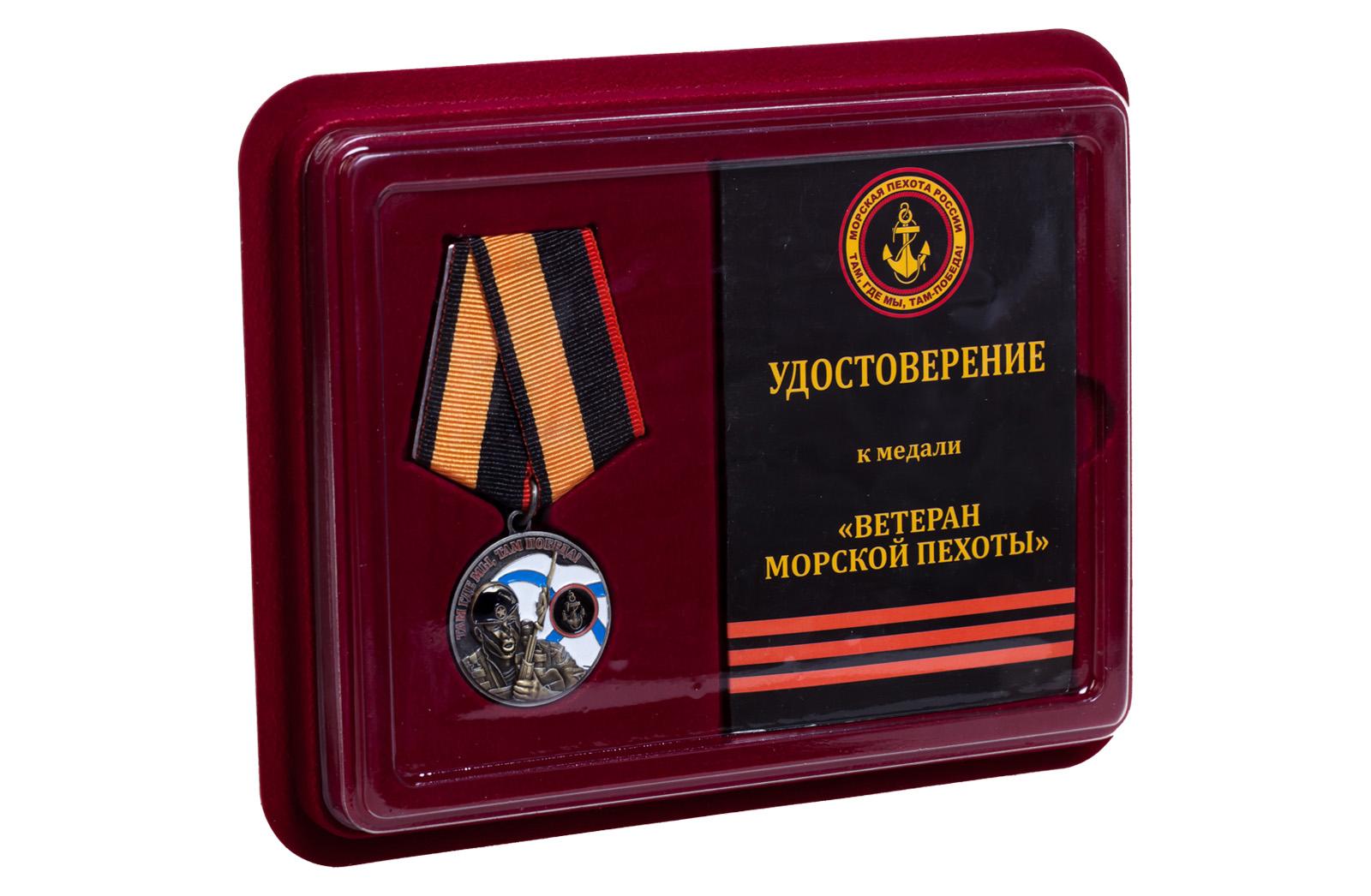 Купить медаль Ветерану Морской пехоты по экономичной цене
