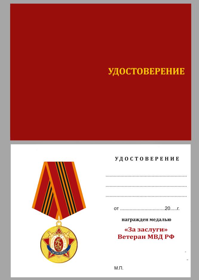 Удостоверение к медали в бархатистом футляре из флока