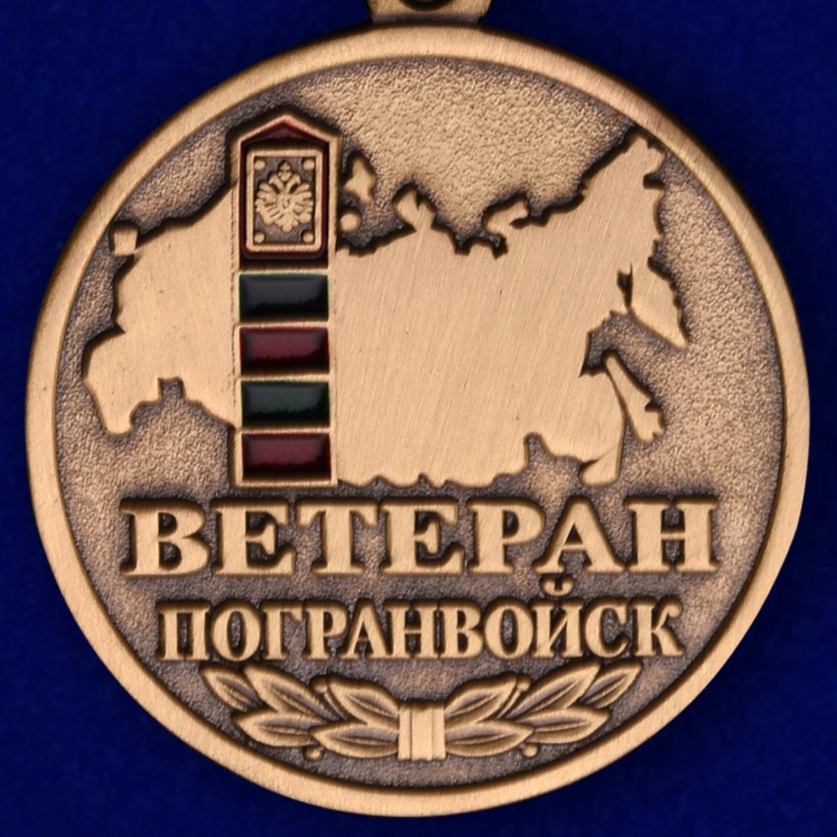 Медаль ветерану Погранвойск - аверс