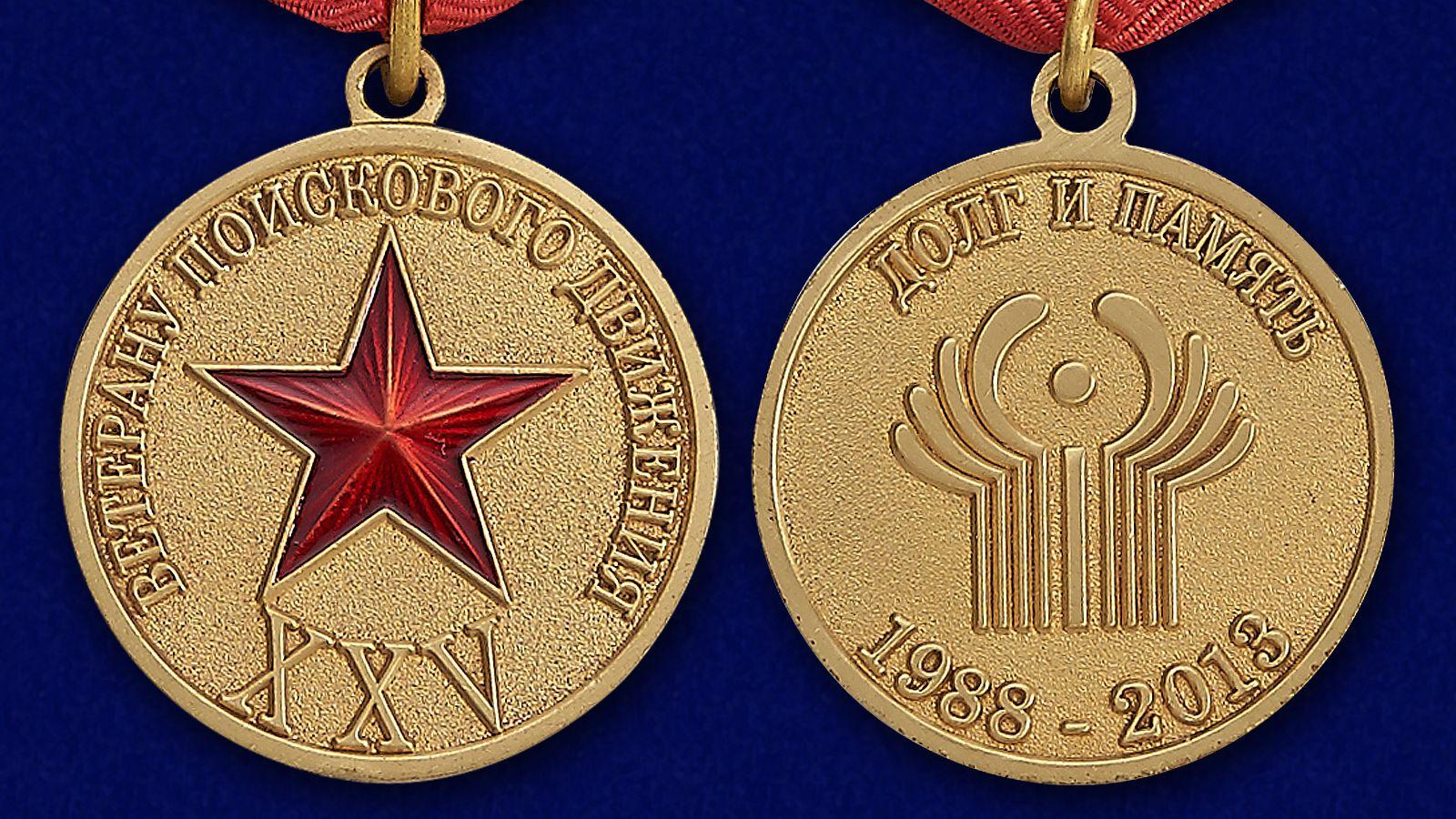 Медаль Ветерану поискового движения СНГ - аверс и реверс