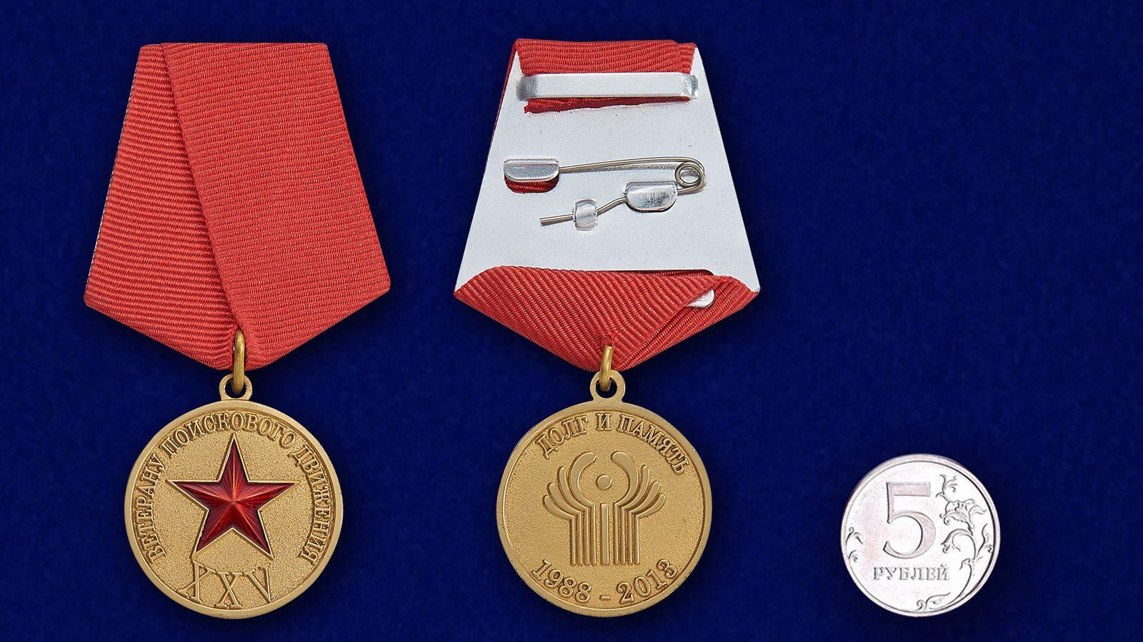 Заказать медаль Ветерану поискового движения СНГ