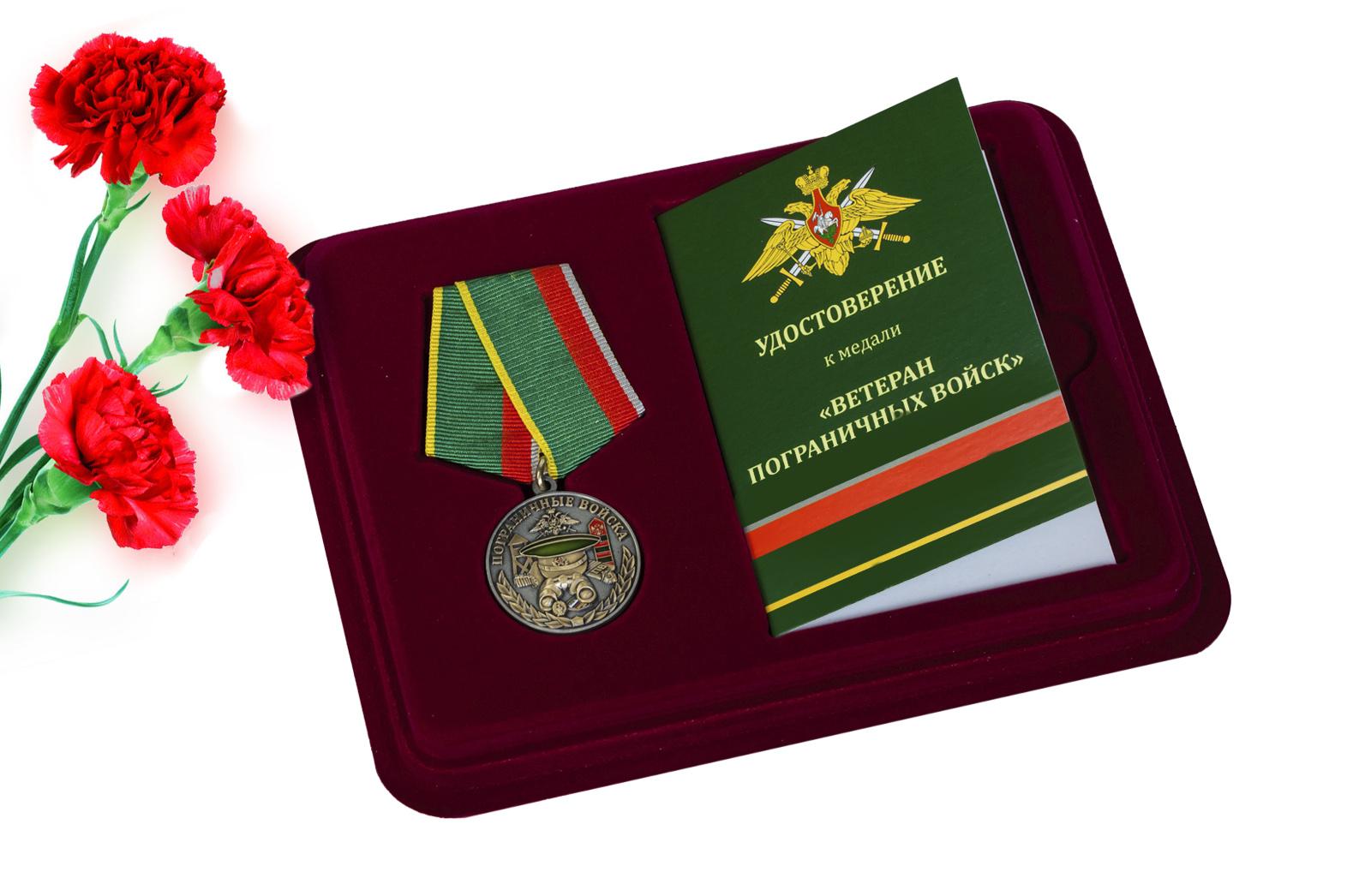 Медаль Ветеран Пограничных войск заказать с доставкой и самовывозом