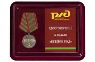 Медаль Ветерану РЖД