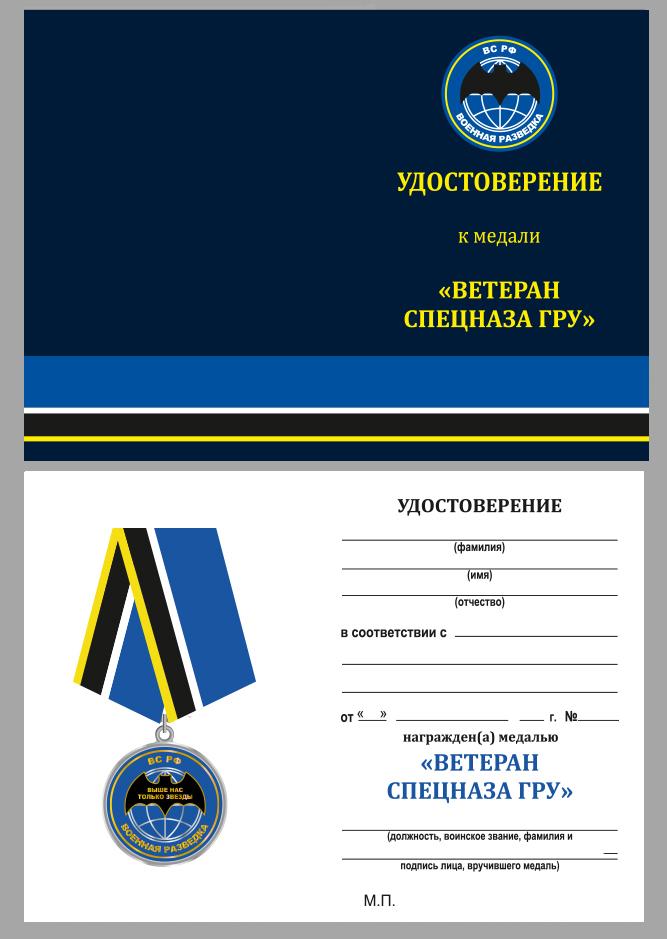 """Удостоверение к медали """"Спецназ ГРУ"""" в футляре с покрытием из флока"""