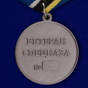 """Медаль ветерану """"Спецназ ГРУ"""" в футляре с покрытием из флока - обратная сторона"""