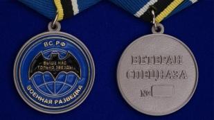 """Медаль ветерану """"Спецназ ГРУ"""" в футляре с покрытием из флока - аверс и реверс"""