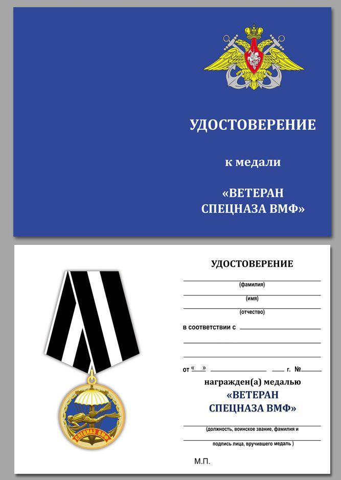 """Удостоверение к медали Ветерану """"Спецназ ВМФ"""" в красивом футляре бордового цвета с покрытием из флока"""