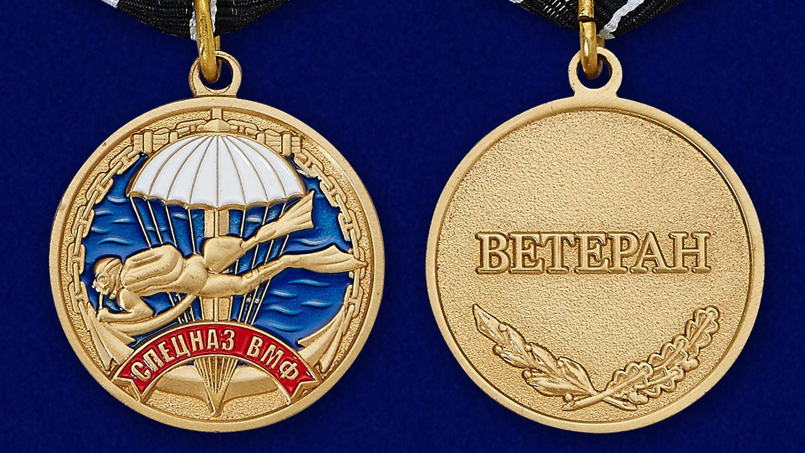 """Медаль Ветерану """"Спецназ ВМФ""""  в красивом футляре бордового цвета с покрытием из флока - аверс и реверс"""