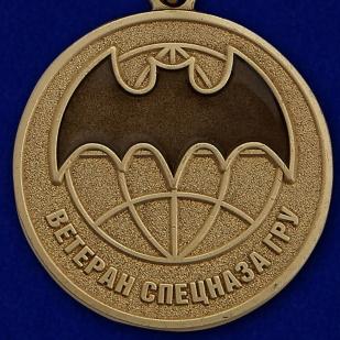 """Купить медаль """"Ветеран Спецназа ГРУ"""" в футляре из флока"""