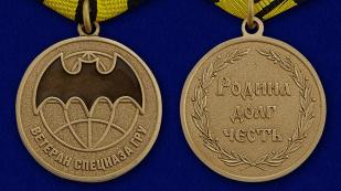 """Медаль """"Ветеран Спецназа ГРУ"""" в футляре из флока - аверс и реверс"""