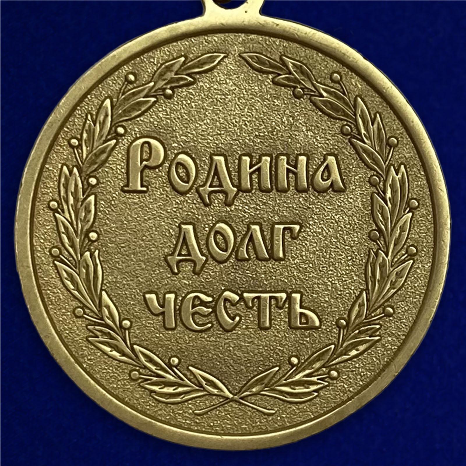 Медаль ветерану Спецназа ГРУ