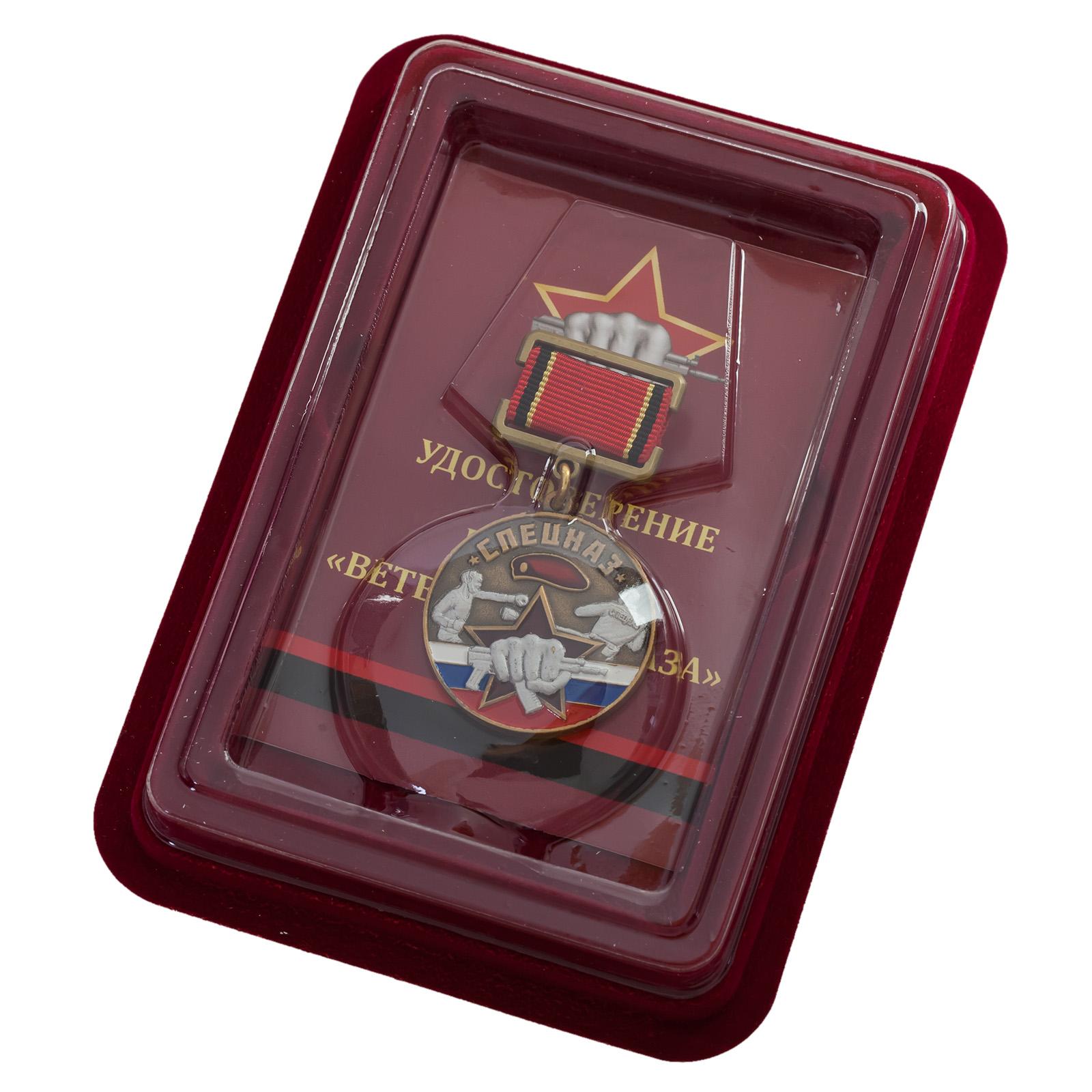 """Медаль """"Ветеран Спецназа"""" в футляре из борового флока с прозрачной крышкой"""