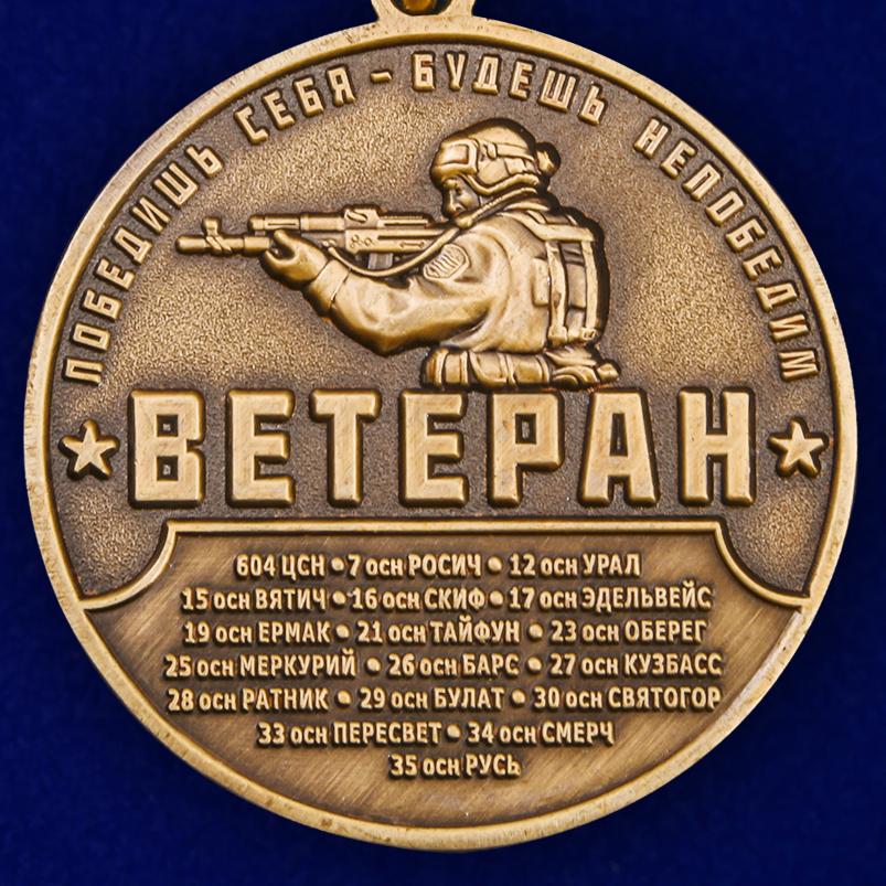 """Медаль """"Ветеран Спецназа"""" в футляре из борового флока с прозрачной крышкой - купить в подарок"""