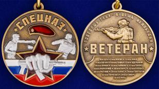 """Медаль """"Ветеран Спецназа"""" в футляре из борового флока с прозрачной крышкой - аверс и реверс"""