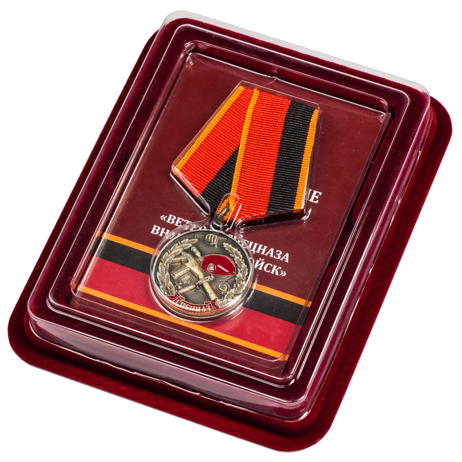 """Медаль """"Ветеран спецназа ВВ"""" в бархатистом футляре из флока"""