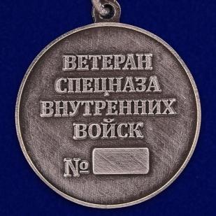 """Заказать медаль """"Ветеран спецназа ВВ"""" в бархатистом футляре из флока"""