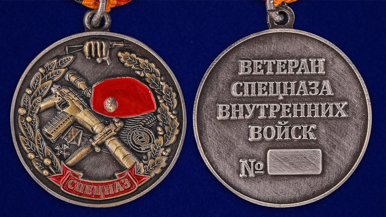 """Медаль """"Ветеран спецназа ВВ"""" в бархатистом футляре из флока - аверс и реверс"""