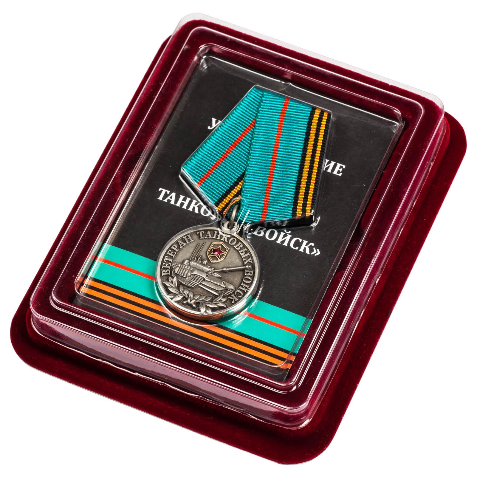 Медаль Ветеран Танковых войск в футляре из флока темно-бордового цвета