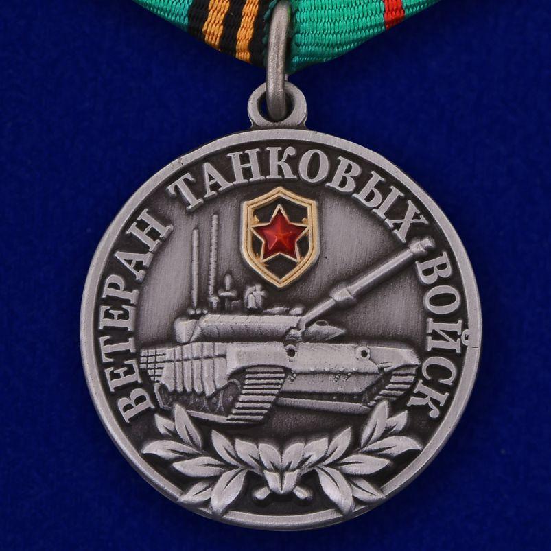 Купить медаль Ветеран Танковых войск в футляре из флока темно-бордового цвета