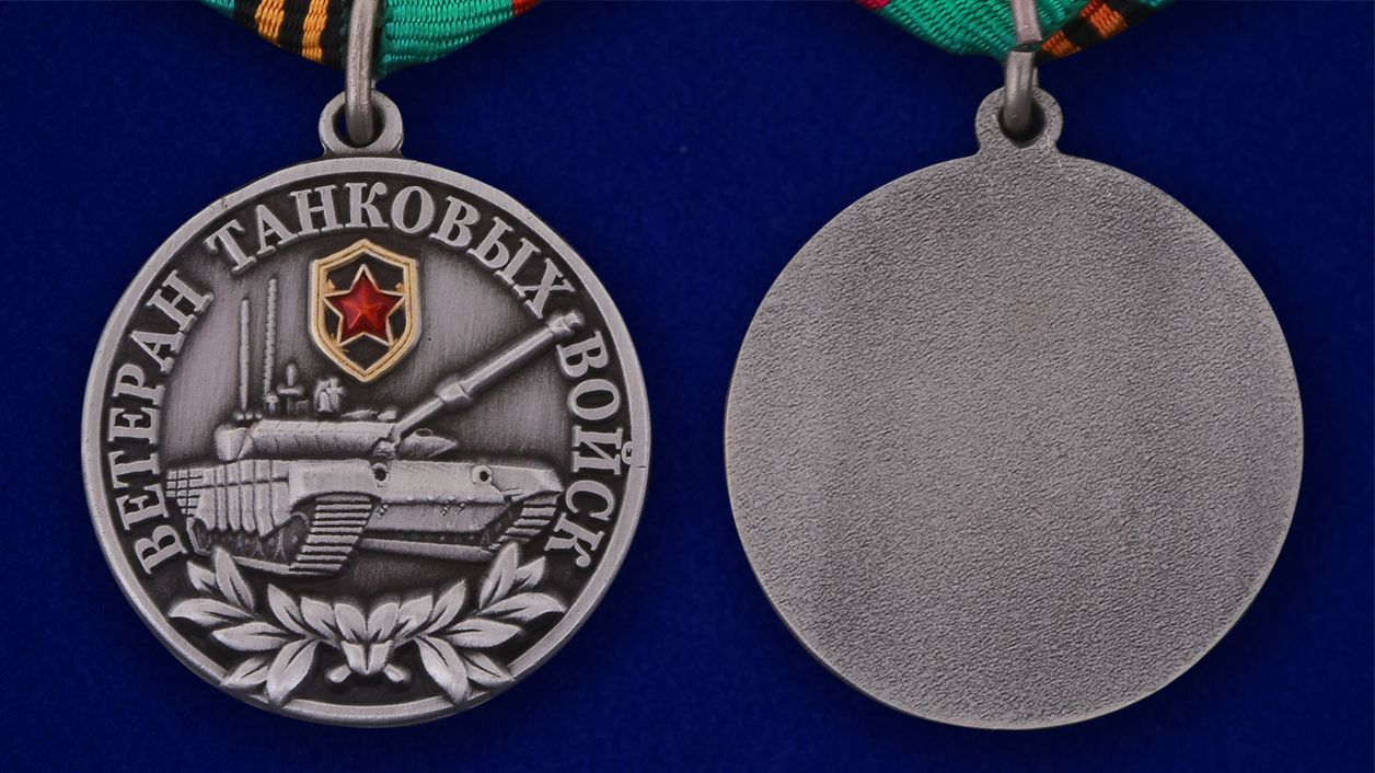 Медаль Ветеран Танковых войск в футляре из флока темно-бордового цвета - аверс и реверс
