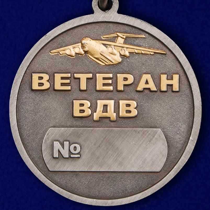 Медаль Ветерану ВДВ в футляре из флока с пластиковой крышкой - купить онлайн