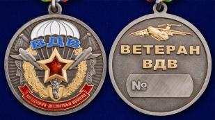 Медаль Ветерану ВДВ в футляре из флока с пластиковой крышкой - аверс и реверс