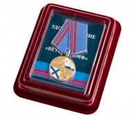 Медаль Ветерану ВМФ России в бархатистом футляре с пластиковой крышкой