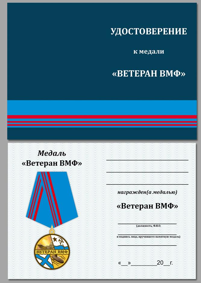 Удостоверение к медали Ветерану ВМФ России в бархатистом футляре с пластиковой крышкой