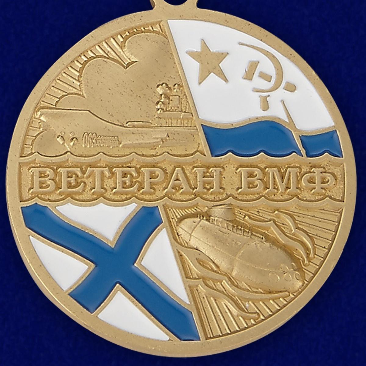 Купить медаль Ветерану ВМФ России в бархатистом футляре с пластиковой крышкой