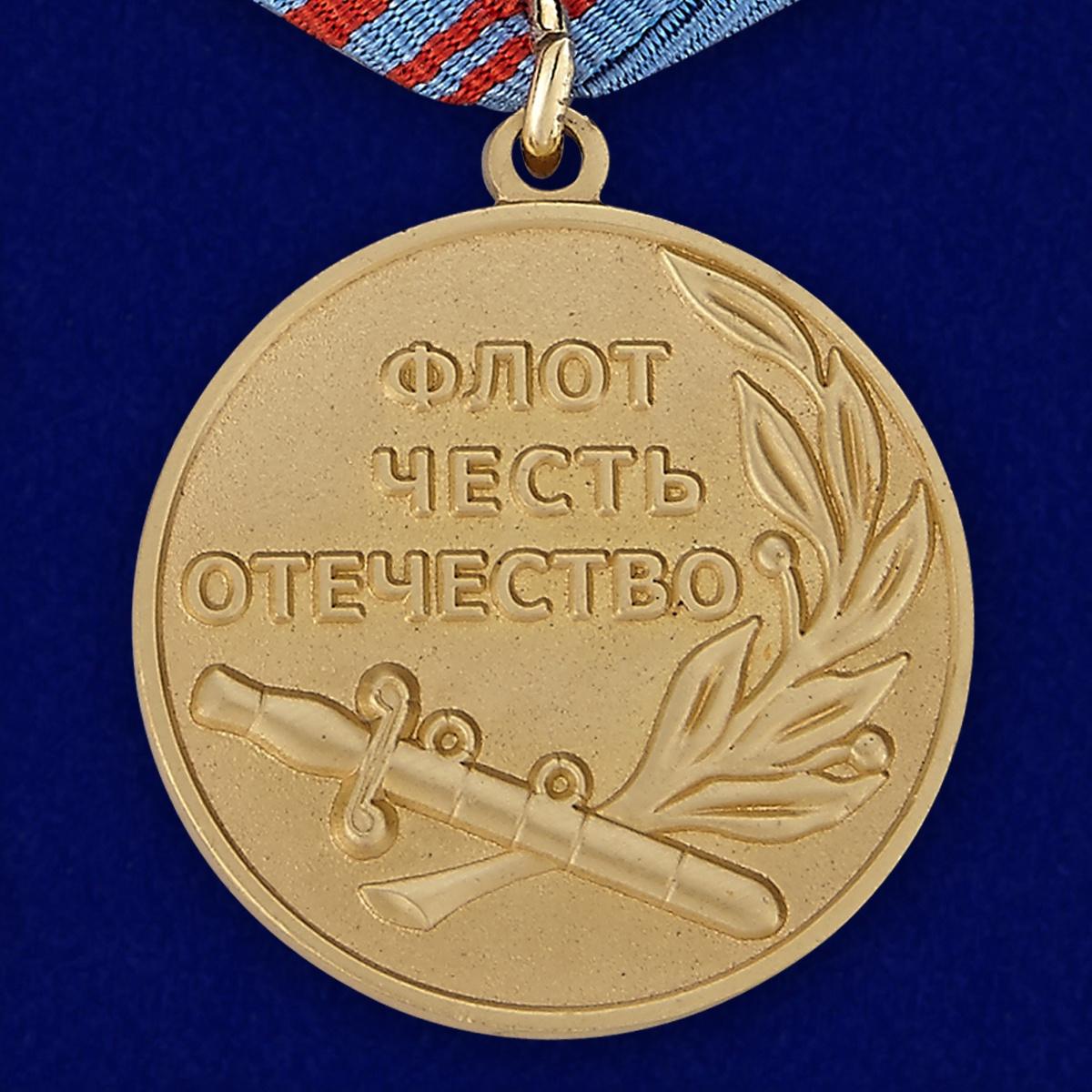 Медаль Ветерану ВМФ России в бархатистом футляре с пластиковой крышкой - купить по специальной цене