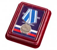 """Медаль Ветерану ВМФ """"За службу Отечеству на морях"""" в бархатистом футляре из флока с пластиковой крышкой"""