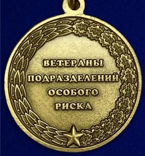 """Медаль """"Ветераны подразделений особого риска"""" от Военпро"""