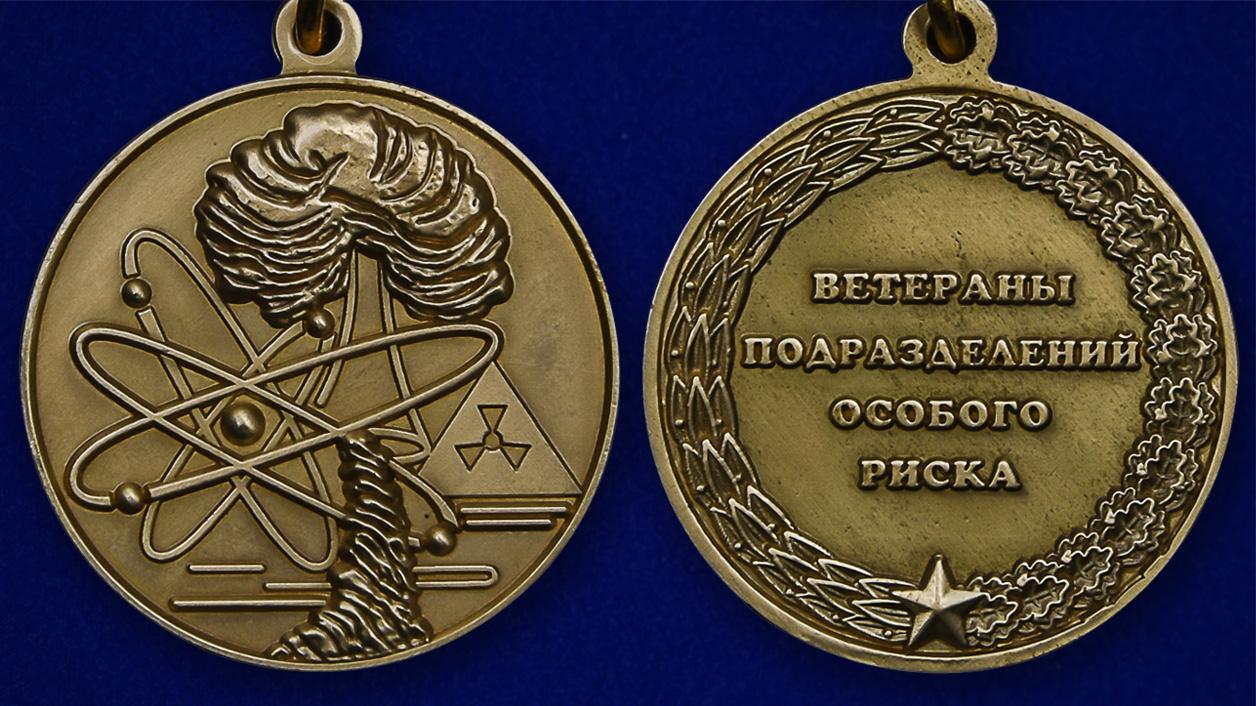 """Медаль """"Ветераны подразделений особого риска"""" - аверс и реверс"""
